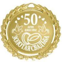 медаль 50 лет золотая свадьба
