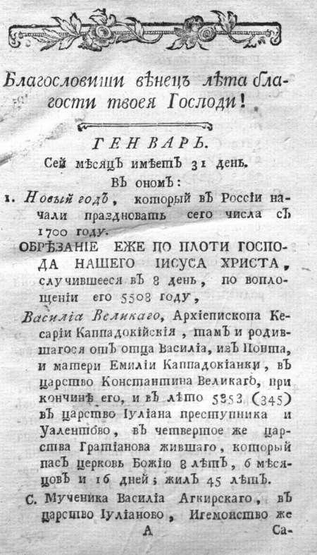 указ петра первого о 1 января 1700