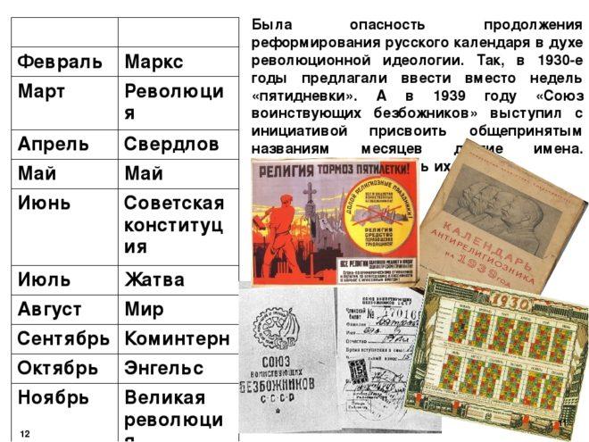 совесткий проект календаря