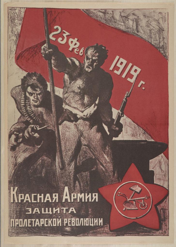 плакат февраль 1919