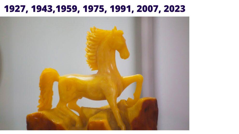 годы огнегривого коня