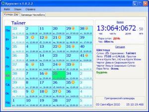 определение даты рождения по круголету числобога