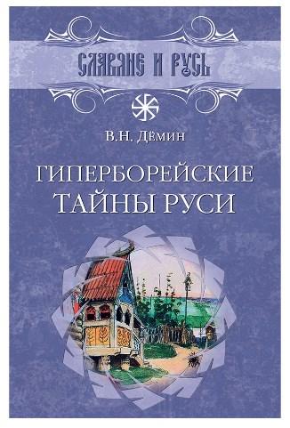 """обложка книги """"Гиберборейские тайны Руси"""" В.Н.Демин"""